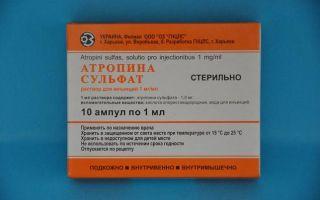 Отравление сульфатом атропина: симптомы и оказание первой помощи