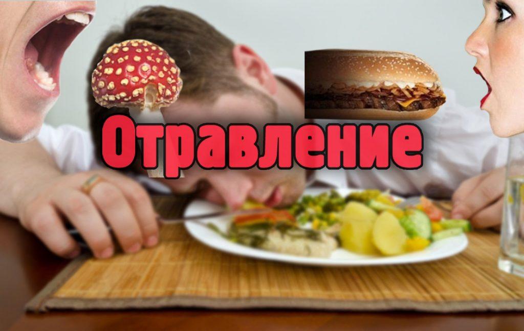 Отравление пищей