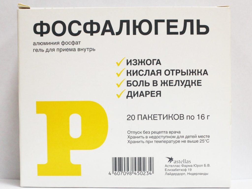 Фосфалюгель - фото упаковки
